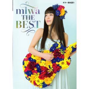 ギター弾き語り  miwa 『miwa THE BEST』  (この曲集はギター弾き語りで演奏しやす...