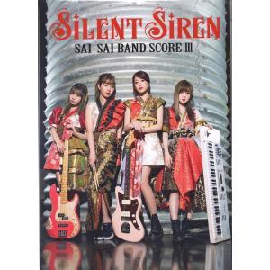 SILENT SIREN/サイサイ バンドスコ...の関連商品9