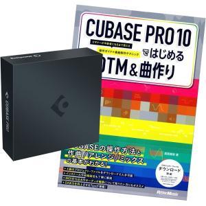 Steinberg/CUBASE Pro+リットーミュージック/CUBASE PRO10ではじめるD...
