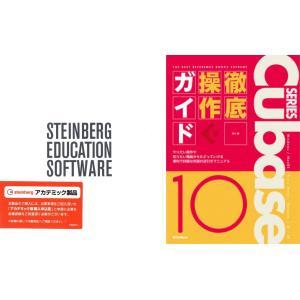 『Steinberg / CUBASE Pro -国内正規品-アカデミック版』に、やりたい操作や知り...
