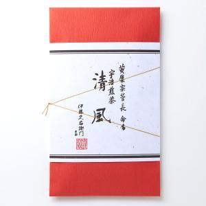 高級煎茶 清風 100g袋入 送料無料 § 宇治茶 ギフト お取り寄せ 伊藤久右衛門|itohkyuemon