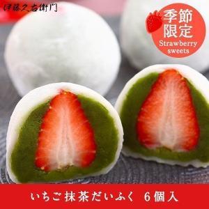 和菓子 いちご抹茶だいふく6個 箱入り いちご大福 苺大福 ...