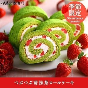 季節限定 つぶつぶ苺抹茶ロールケーキ いちご § 母の日 ス...
