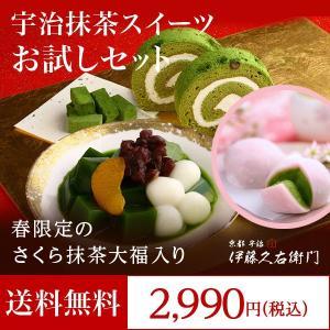 和菓子 さくら抹茶だいふく入り抹茶スイーツお試しセット 福袋...