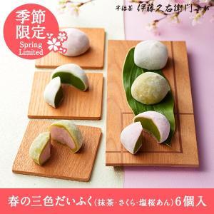 春限定 春の宇治三色だいふく 抹茶・さくら・塩桜あん 6個入...