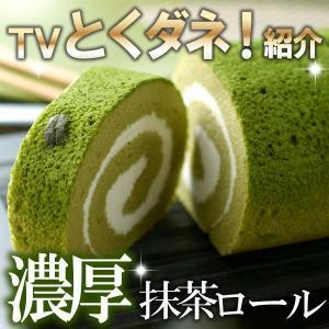 【送料無】和菓子 お取り寄せ ギフト プレゼント 宇治抹茶ロールケーキ §|itohkyuemon