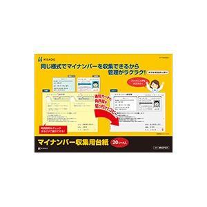 ヒサゴ マイナンバー収集用台紙(100シート) MNGB001 itojimuki