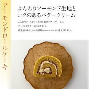 たっぷりアーモンド【アーモンドロールケーキ】お取り寄せスイーツ|itojyu-reitou