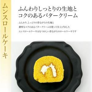 昔なつかしいのが新しい【ムンスロールケーキ】お取り寄せスイーツ|itojyu-reitou