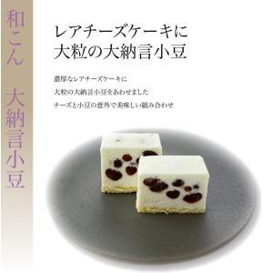 和こん 大納言小豆レアチーズケーキ|itojyu-reitou