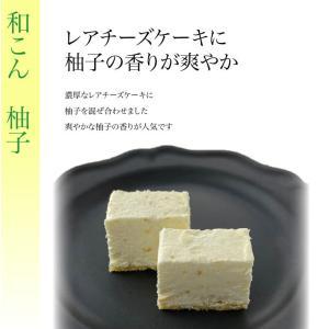 和こん柚子 レアチーズケーキ|itojyu-reitou