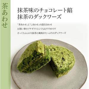 抹茶チョコ餡ダックワーズ「茶あわせ」15個入|itojyu