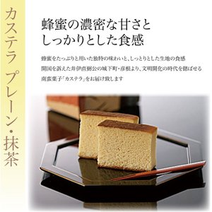 文明開化の南蛮菓子「カステラ」大3本(プレーン2本・抹茶1本)|itojyu