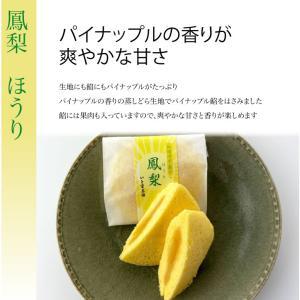 鳳梨(20個入り)〜パイナップルの香りが爽やかな甘さ〜|itojyu