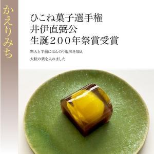 ひこね菓子選手権 井伊直弼公生誕200年祭賞受賞「かえりみち」(小)|itojyu