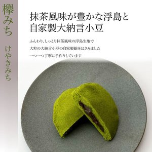 欅みち(5個入) 〜抹茶の風味と大納言小豆の自家製餡〜 【滋賀県WEB物産展】|itojyu