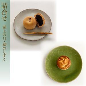 詰合せ 湖上の月5個  / 柳のしずく5個 【滋賀県WEB物産展】|itojyu