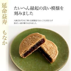 もなか(24個入) 〜さくさくの皮で包まれた大納言小豆〜|itojyu