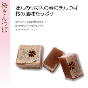 桜きんつば(4個入り)〜春のきんつば〜|itojyu