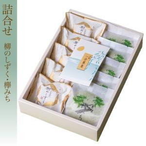 詰合せ 柳のしずく5個 / 欅みち5個|itojyu