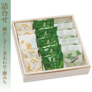 詰合せ 柳のしずく5個 / 欅みち5個 / 茶あわせ5個|itojyu