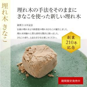 詰合せ 埋れ木きなこ6個 / 埋れ木6個 【滋賀県WEB物産展】|itojyu