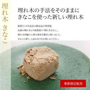 埋れ木きなこ 6個入 【滋賀県WEB物産展】|itojyu