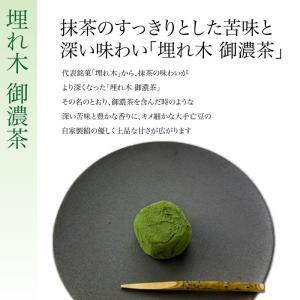 限定 埋れ木「御濃茶」(6個入り)深い抹茶の苦味