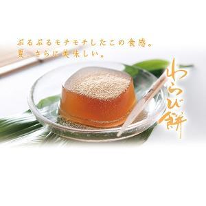 わらび餅 10個入 滋賀県WEB物産展|itojyu