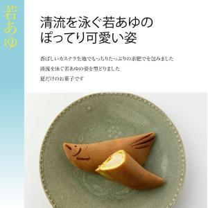 若あゆ 10個入 滋賀県WEB物産展|itojyu