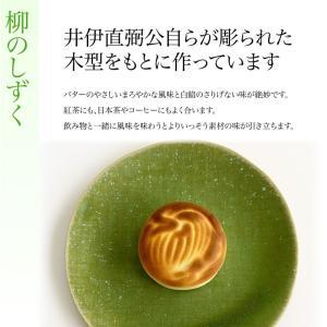 バターを使った洋風な味と香りの調和.「柳のしずく」15個入|itojyu