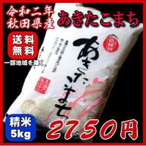 【新米】29年度 秋田県産 あきたこまち 白米 5kg...