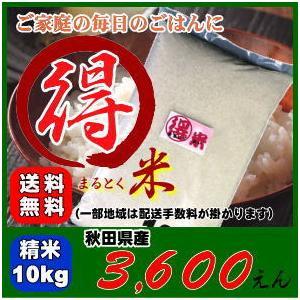 お米 個数限定 米やのまる得米 白米 10kg 家計応援