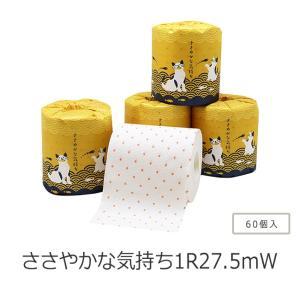 ささやかな気持ちトイレット1R27.5mW 60個入 10055193 猫柄 トイレットペーパー かわいい柄 [熨斗 名入れ対応][送料無料 北海道・沖縄は除く]|itoman