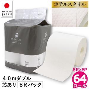 モナリス 8R 45m トイレットペーパー ダブル 8パック入 1009028 [送料無料 一部地域...