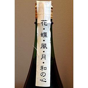 日月(ひつき) 25度 三年熟成米焼酎 720ml|itosaketen89ed|02