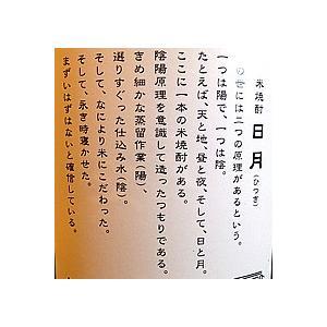 日月(ひつき) 25度 三年熟成米焼酎 720ml|itosaketen89ed|03