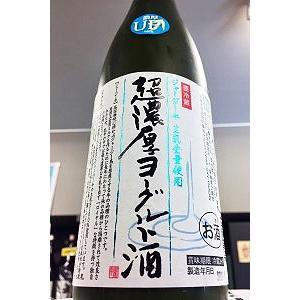 超濃厚 ジャージーヨーグルト酒 720ml 【通年クール便発送品、送料にクール代が含まれています】【...