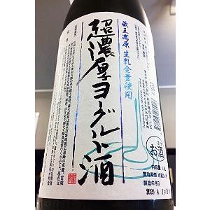 超濃厚 蔵王高原ヨーグルト酒 1.8L 【通年クール便発送品、送料にクール代が含まれています】【宮城...