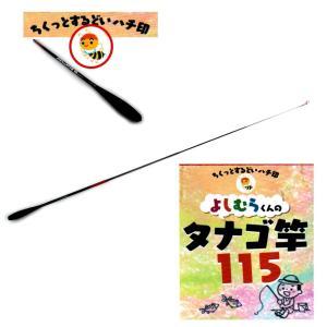 アマノ釣具 よしむらくんのタナゴ竿 115|itoturi