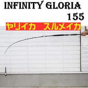 アマノ釣具  インフィニティグロリア タイプ8:2  155|itoturi
