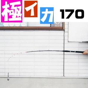アマノ釣具  極イカ 170|itoturi
