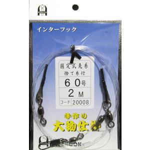 インターフック 固定式先糸 捨て糸付 60号2m マグロ イシナギ カンナギ|itoturi