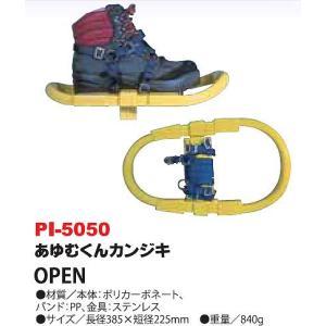 ベルモント(Belmont) あゆむくんカンジキ PI-5050  かんじき|itoturi