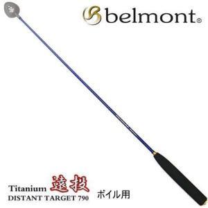 ベルモント(Belmont)/ディスタント ターゲット「チタン」SS-790/MR-109|itoturi