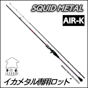 (PROX) スキッドメタルエアーK 7'2