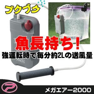 プロックス メガエアー2000 (PROX)  エアーポンプ 酸素 ブクブク itoturi