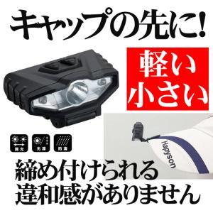 ハピソン LEDキャップライト YF-245|itoturi