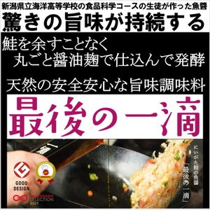 新潟 鮭の魚醤『最後一滴』50ml 能水商店 新潟海洋高校 食品研究部開発 クリックポスト不可|itoturi