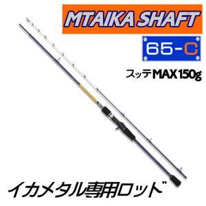 (OGK) メタイカシャフト 65C MIS65C|itoturi